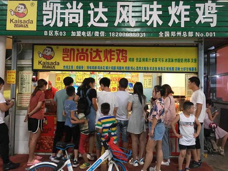 凯尚达凯尚达炸鸡加盟火爆进行中|新闻动态-郑州市凯尚达餐饮管理咨询有限公司